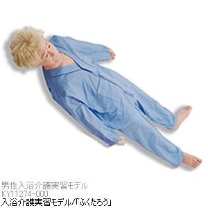 KY11274-000 男性入浴介護実習モデル「ふくたろう」    品番 KY11274-000